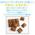 画像3: ミートクッキー・プチミートクッキー (3)